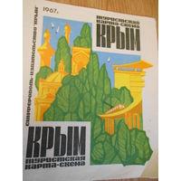 Крым туристическая карта-схема 1967 год