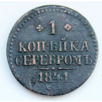 1 копейка серебром 1841СМ