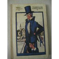 """Ч.Диккенс""""Приключения Оливера Твиста"""".Книга в подарок при покупке нескольких моих лотов!!!"""