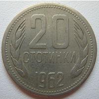 Болгария 20 стотинок 1962 г.