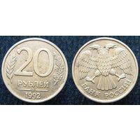 """W: Россия 20 рублей 1992 """"ЛМД"""" НЕМАГНИТНЫЕ (1091)"""
