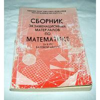 Сборник задач и примеров по математике