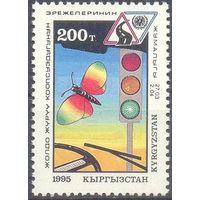 Киргизия автомобиль бабочка