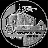 1 рубль 1999 года Борисослебская церковь Гродно