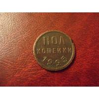 Пол копейки 1925 год СССР (хороший сохран)