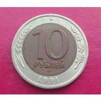 10 рублей 1991 ЛМД СССР ГКЧП #05