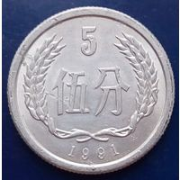 5 фэней 1991 КИТАЙ