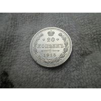 Монета .20коп.1915г UNC