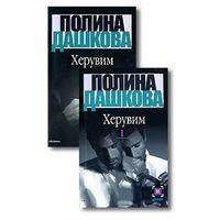 Херувим 1, 2 том