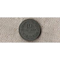 Болгария 10 стотинок 1917(Oct)