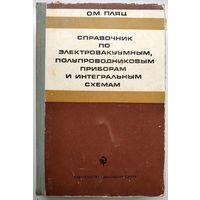 Справочник по электровакуумным, полупроводниковым приборам и интегральным схемам   (1976)
