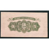 5 центов 1940 года - Китай - aUNC-UNC. - редкая