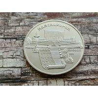 СССР. 5 рублей 1990 - институт древних рукописей Матенадаран в Ереване.