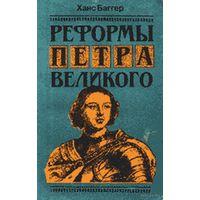Реформы Петра Великого. Обзор исследований