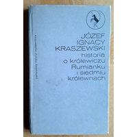 """Jozef Ignacy Kraszewski """"historia o krolewiczu Rumianku i siedmiu krolewnach"""" (па-польску)"""