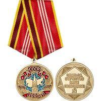 """Памятная медаль """"100 лет СССР"""". Хочу купить. Куплю."""