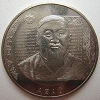 Казахстан 50 тенге 2015 г. Абай