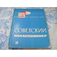 Журнал Советский Коллекционер - 4. 1966г
