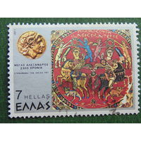 Греция 1977г. Александр Македонский.