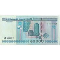 Беларусь, 50000 рублей 2000 год, серия кВ.