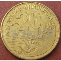 6122:  20 драхм 1990 Греция