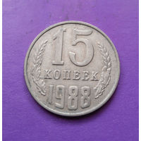 15 копеек 1988 СССР #10