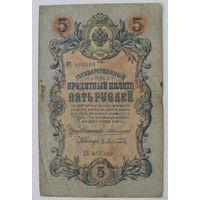 5 рублей 1909 года. Коншин. ДБ 466390