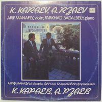 К. Караев, А. Рзаев - Сонаты для скрипки и фортепиано