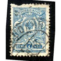 Россия.Ми-68. Герб (почтовые рожки с молниями). Восемнадцатый стандартный выпуск.1908.