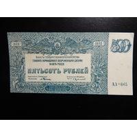 Россия 500 рублей 1920 г Врангель в.з. мозаика