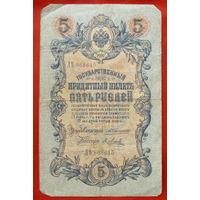 5 рублей 1909 года. Коншин - Метц. ДЪ 868615.
