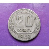 20 копеек 1946 года СССР #03