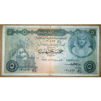 Египет 5 фунтов 1959г