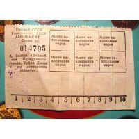 Главснаб СССР, Госкомиздат СССР: абонемент (макулатура) на приобретение книги (1990г.)