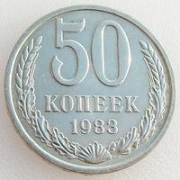СССР, 50 копеек 1983 года, Y#133a.2