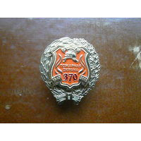 Знак юбилейный. Пожарная охрана России 370 лет. 1649-2019. 2-составный латунь закрутка.