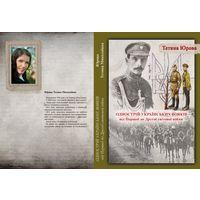Форменная украинских воинов от Первой до Второй мировой войны