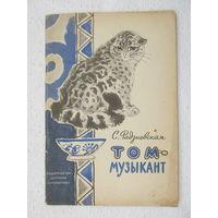 """С.Радзиевская """"Том-музыкант"""",Детская литература,1965"""