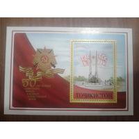 Таджикистан 1995 50 лет победы СОВЕТСКОГО народа, блок