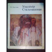 Уладзімір Стальмашонак. Владимир Стельмашонок. 1983