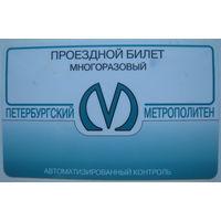 Карточка на проезд в метро Санкт-Петербурга. Россия