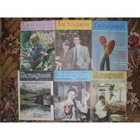 """Журнал """"Гаспадыня"""",номер 7-12 за 1995 г."""