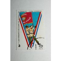 Куба 1978. 5-я годовщина Молодежной рабочей армии. Полная серия