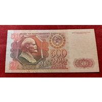 Боны - ДЕНЬГИ ++ СССР ++ 500 рублей 1992г.