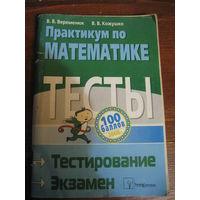 """""""Тесты по математике"""" 2008 год"""