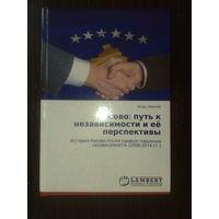 История Косово в 2008-2014 гг