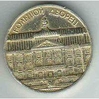 Медаль, Памятник, Дворец, Петродворец, Петергоф, Большой Дворец, Санкт-Петербург, Ленинград