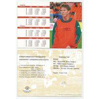 Александр Глеб /Сборная Беларуси/ Календарик-карточка 2005г.
