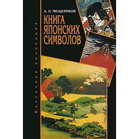 Книга японских символов