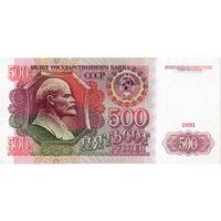 СССР, 500 рублей, 1991 г.